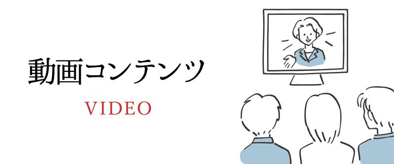 動画コンテンツ